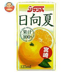 サンA 日向夏ジュース果汁100% 125ml紙パック×24本入