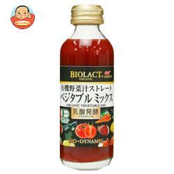 雄山 ビオラクト 有機野菜汁 ストレート ベジタブルミックス 120ml瓶×30(10×3)本入