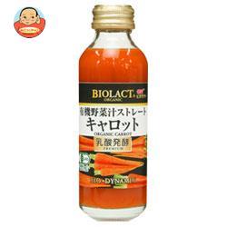 雄山 ビオラクト 有機野菜汁 ストレート キャロット 120ml瓶×30(10×3)本入