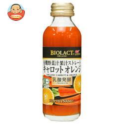 雄山 ビオラクト 有機野菜汁 ストレート キャロットオレンジ 120ml瓶×30(10×3)本入