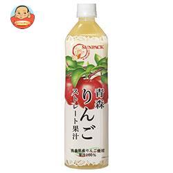サンパック 青森りんごストレート果汁 930gペットボトル×12本入