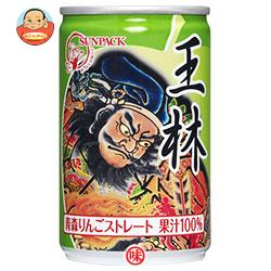 サンパック りんごジュース 王林 160g缶×30本入