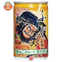 サンパック りんごジュース ふじ 160g缶×30本入