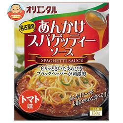 オリエンタル あんかけスパゲッティソース トマト味 150g×30個入
