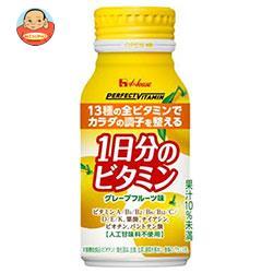 ハウスウェルネス PERFECT VITAMIN(パーフェクトビタミン)1日分のビタミン グレープフルーツ味 190gボトル缶×30本入