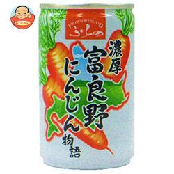 マルハニチロ北日本 ふらの 濃厚にんじん物語 160g缶×30本入