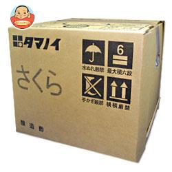 タマノイ さくら 20L×1箱入
