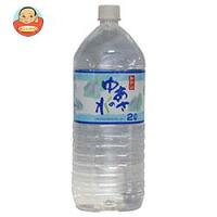 あさみや 湯浅名水 ゆあさの水 2Lペットボトル×6本入