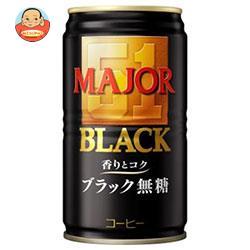 日本ヒルスコーヒー MAJOR 香りとコク ブラック無糖 185g缶×30本入