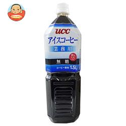 UCC アイスコーヒー 業務用 無糖 1.5Lペットボトル×8本入