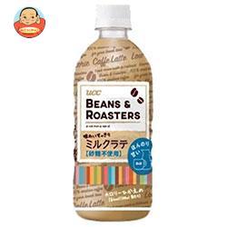 UCC BEANS&ROASTERS(ビーンズロースターズ) 味わいすっきりミルクラテ 500mlペットボトル×24本入