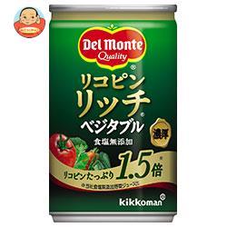 デルモンテ リコピンリッチベジタブル 野菜飲料 160g缶×20本入
