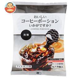 やまと蜂蜜 おいしいコーヒーポーションいかがですか? 無糖 18g×8個×10袋入