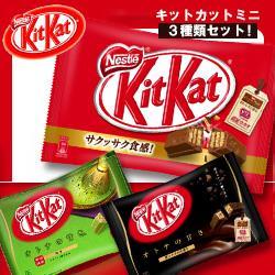 ネスレ日本 キットカット ミニ 12(4×3)袋セット(※キットカット ミニ×4袋、オトナの甘さ×4袋、オトナの甘さ 抹茶×4袋)