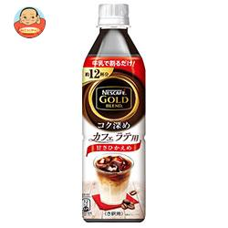 ネスレ日本 ネスカフェ ゴールドブレンド コク深めForLatte(フォーラテ) カフェラテ用 甘さひかえめ 490mlペットボトル×24本入