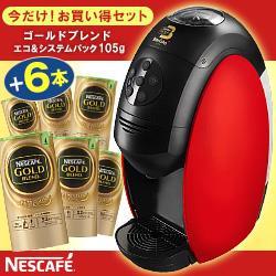 ネスレ日本 ネスカフェ ゴールドブレンド バリスタ レッド ×1台+ゴールドブレンドエコ&システムパック 105g×6本