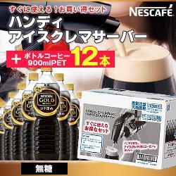 ネスレ日本 ハンディ アイスクレマサーバー×1台+ネスカフェ ゴールドブレンド コク深め ボトルコーヒー 無糖 900mlPET×12本