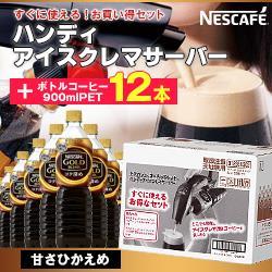 ネスレ日本 ハンディ アイスクレマサーバー×1台+ネスカフェ ゴールドブレンド コク深め ボトルコーヒー 甘さひかえめ 900mlPET×12本