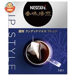 ネスレ日本 ネスカフェ 香味焙煎 濃厚クンディナマルカ ブレンド Dip Style(ディップ スタイル) (3.4g×5袋)×24箱入