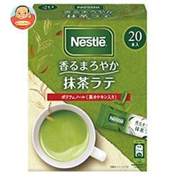 ネスレ日本 ネスレ 香るまろやか 抹茶ラテ (5.6g×20P)×12箱入