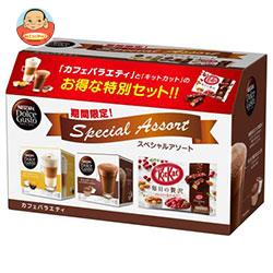 ネスレ日本 ネスカフェ ドルチェ グスト スペシャルアソート カフェバラエティ16P×2+キットカット 毎日の贅沢1袋付 ×3箱入
