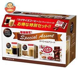 ネスレ日本 ネスカフェ ドルチェ グスト スペシャルアソート マグサイズ16P×2+キットカット 毎日の贅沢1袋付 ×3箱入