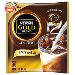 ネスレ日本 ネスカフェ ゴールドブレンド コク深め ポーション 甘さひかえめ (11g×8P)×24袋入