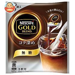 ネスレ日本 ネスカフェ ゴールドブレンド コク深め ポーション 無糖 (11g×8P)×24袋入