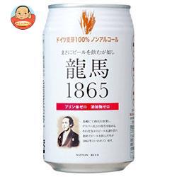 日本ビール 龍馬1865(6缶パック) 350ml缶×24(6×4)本入