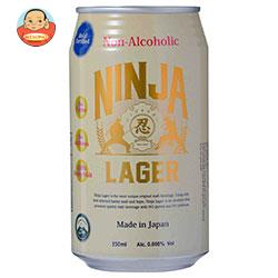 日本ビール NINJA LAGER(ニンジャ ラガー) ノンアルコール 350ml缶×24本入