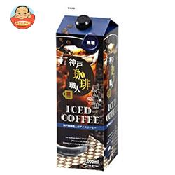 日米珈琲 神戸珈琲職人リキッドアイスコーヒー 無糖 1000ml紙パック×12本入