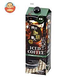 日米珈琲 神戸珈琲職人 リキッドアイスコーヒー 微糖 1000ml紙パック×12本入