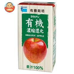 タカナシ乳業 有機アップル 125ml紙パック×24(12×2)本入