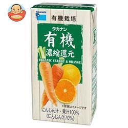 タカナシ乳業 有機にんじん&有機オレンジ 125ml紙パック×24(12×2)本入