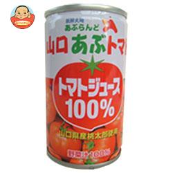 日本果実工業 山口あぶトマトジュース 155g缶×30本入