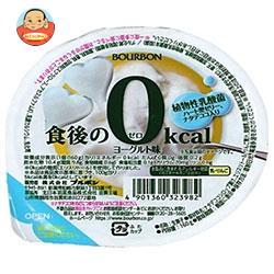 ブルボン 食後の0kcal ヨーグルト味 160g×24(12×2)個入