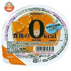 ブルボン 食後の0kcal みかん味 160g×24(12×2)個入