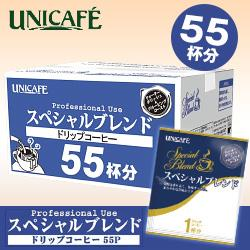 ユニカフェ プロフェッショナルユース ドリップバック スペシャルブレンド 8g×55P×1箱入