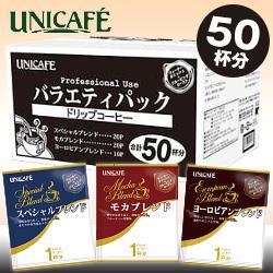 ユニカフェ プロフェッショナルユース ドリップバック バラエティパック 8g×50P×1箱入