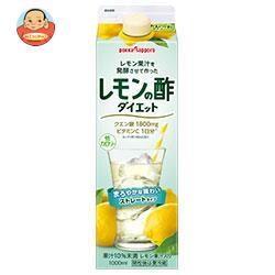 ポッカサッポロ レモン果汁を発酵させて作ったレモンの酢ダイエットストレート 1000ml紙パック×6本入