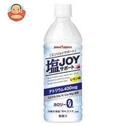 ポッカサッポロ 塩JOY(エンジョイ)サポート 495mlペットボトル×24本入
