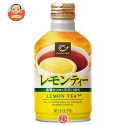 ポッカサッポロ カフェ・ド・クリエ レモンティー 275mlボトル缶×24本入