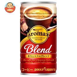 ポッカサッポロ アロマックス ブレンド 190g缶×30本入