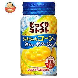 ポッカサッポロ じっくりコトコト シャキシャキコーンの冷たいポタージュ 170gリシール缶×30本入