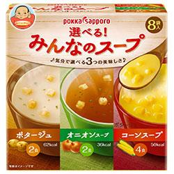 ポッカサッポロ 選べる!みんなのスープ 97.4g(8P)×40(5×8)個入