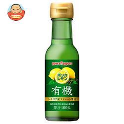 ポッカサッポロ ポッカレモン 有機シチリア産ストレート果汁 120ml瓶×24本入