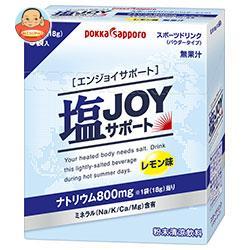ポッカサッポロ 塩JOY(エンジョイ) サポート粉末 18g×5袋×20箱入