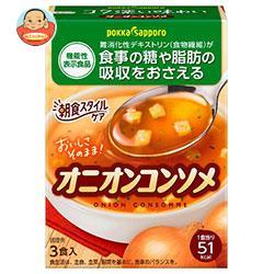 ポッカサッポロ 朝食スタイルケア オニオンコンソメ【機能性表示食品】 57.0g(3P)×30箱入