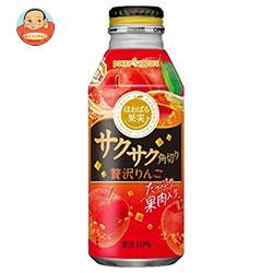 ポッカサッポロ サクサク角切り贅沢りんご 400gボトル缶×24本入