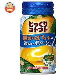 ポッカサッポロ じっくりコトコト プレミアム 濃厚かぼちゃポタージュ 170gリシール缶×30本入